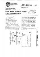 Патент 1529463 Устройство светового управления объектами