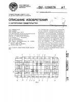 Патент 1236576 Статор электрической машины