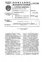 Патент 707794 Способ раскряжевки пачки хлыстов