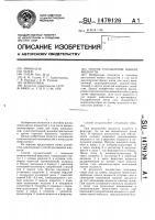 Патент 1479126 Способ распыления вязкой жидкости