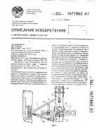 Патент 1671863 Машина для добычи кускового торфа