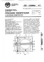 Патент 1530902 Щелевой экран фототрансформатора