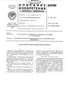 Патент 269181 Загрузочная водоохлаждаемая воронка