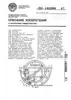 Патент 1452894 Рабочий орган каналокопателя