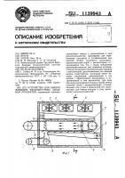 Патент 1139943 Устройство для замораживания мелкоштучных пищевых продуктов