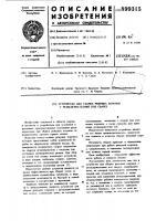 Патент 899315 Устройство для сборки режущих коронок с резцедержателями под сварку
