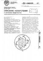 Патент 1560428 Лопасть бетоносмесителя принудительного перемешивания