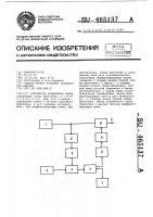 Патент 465137 Устройство подавления помех