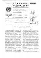 Патент 262677 Форма для изготовления образцов