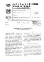 Патент 380536 Патент ссср  380536