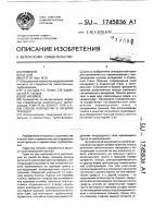 Патент 1745836 Способ разработки и засыпки траншеи