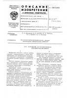 Патент 587293 Устройство для осуществления прерывистого вращения