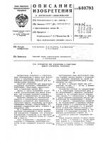 Патент 640793 Устройство для ориентации и поштучной выдачи стержневых заготовок