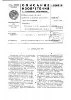 Патент 856416 Хлебопекарная печь