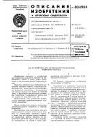 Патент 934988 Устройство для первичного разделения зернового вороха