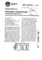 Патент 1234137 Устройство для соосной установки цилиндрических изделий под сварку