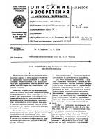 Патент 316304 Устройство для выравнивания панелей двойной кривизны