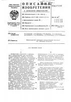 Патент 627158 Моторное масло