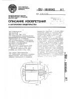 Патент 1610545 Статор гидрогенератора