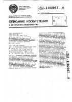 Патент 1102047 Приемное устройство звукового вещания