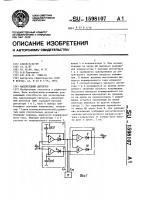 Патент 1598107 Амплитудный детектор
