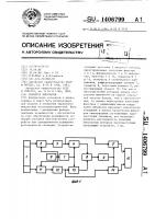 Патент 1406799 Селектор импульсов