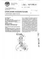 Патент 1671195 Устройство для разделки древесины