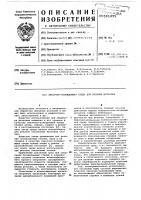 Патент 591495 Смазочно-охлаждающая среда для резания металлов