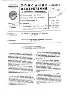Патент 684625 Индукционное устройство с поперечным подмагничиванием