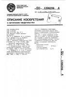 Патент 1206286 Полимерная композиция
