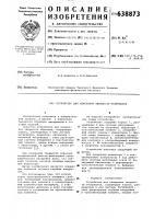 Патент 638873 Устройство для измерения твердости материалов