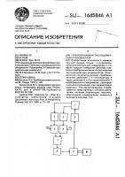 Патент 1645846 Трубопоршневая расходомерная установка газа