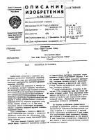 Патент 579948 Тепловая установка
