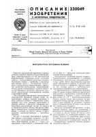 Патент 330049 Координатная чертежная машина