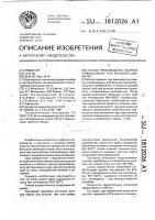 Патент 1812026 Способ производства сварных прямошовных труб большого диаметра