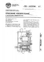 Патент 1372766 Устройство для электронно-лучевой сварки