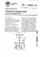 Патент 1425851 Устройство согласования