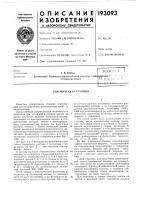 Патент 193093 Патент ссср  193093