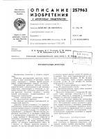 Патент 257963 Регулируемый дроссель