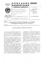Патент 302425 Способ крашения химических волокон