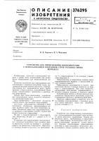 Патент 376295 Устройство для опрыскивания ядохимикатами с использованием воздушной струи рулевого винта