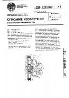 Патент 1291069 Измельчитель грубых кормов