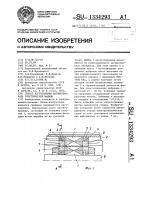 Патент 1334293 Способ изготовления магнитопровода электрической машины