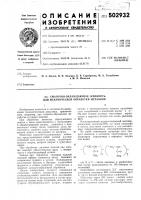 Патент 502932 Смазочно-охлаждающая жидкость для механической обработки металлов