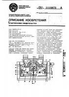 Патент 1115873 Стенд для сборки под сварку изделий