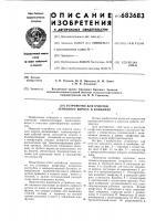 Патент 683683 Устройство для очистки зернового вороха в комбайне