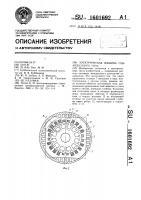 Патент 1601692 Электрическая машина совмещенного типа