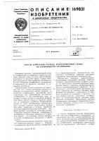 Патент 169831 Патент ссср  169831