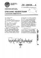 Патент 1204728 Широкозахватный валкователь фрезерного торфа