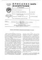 Патент 261276 Патент ссср  261276